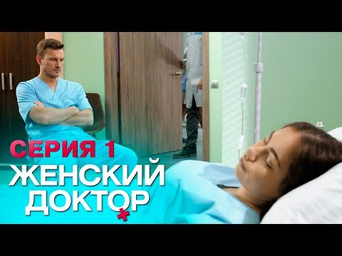 ЖЕНСКИЙ ДОКТОР-4 | СЕРИЯ 1