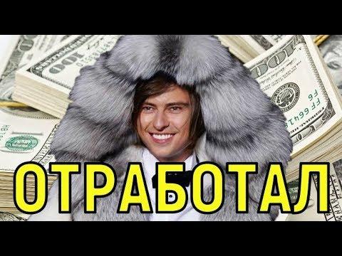 Угодил даме \\\ Прохор Шаляпин стал богаче на 1 млн $