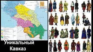 Сколько языков и нации существуют на Кавказе??