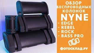 Колонки Nyne: EDGE, REBEL, ROCK и BASS PRO обзор от Фотосклад.ру