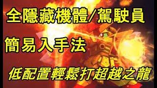【SD鋼彈G世代火線縱橫】全隱藏機體及駕駛員入手法|低配置通關超越之龍無問題|超級亥伯龍 騎士超越之龍 天翔00 新生鳳凰 星創衝擊|SD Gundam G Generation Cross Rays