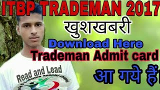 ITBP TRADEMAN ADMIT CARD 2017 How to download ITBP Trademan admit card by Readandlead