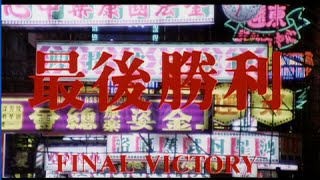 [Trailer] 最後勝利 (Final Victory)