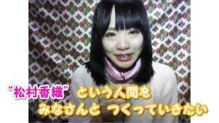SKE48 終身名誉研究生:松村香織ちゃんの選抜総選挙2013応援OPVです。 6...