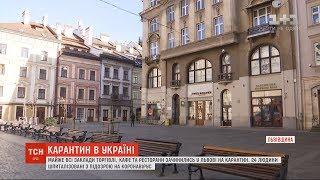 Майже всі заклади торгівлі, кафе та ресторани зачинились у Львові на карантин
