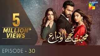 Mohabbat Tujhe Alvida | Episode 30 | Eng Sub | Digitally Powered By Master Paints | 6 Jan 2021