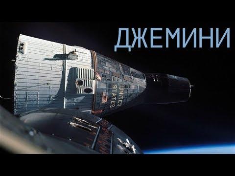 """Космический корабль США """"Джемини"""""""
