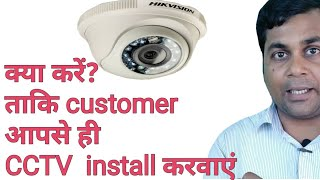 how to get confirm Deal with customer for  cctv business