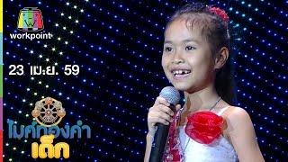 ไมค์ทองคำเด็ก | น้องแก้ม - เพลง ใสว่าสิบ่ถิ่มกัน | 23 เม.ย. 59 Full HD