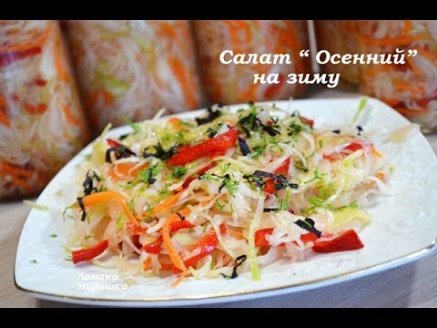 салат осенний капуста перец морковь лук