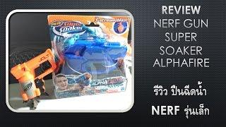 รีวิว ปืนฉีดน้ำ NERF รุ่นเล็ก @สงกรานต์ (Review NERF GUN Super Soaker ALPHAFIRE @SONGKRAN)