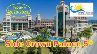 Обзор отеля Side Crown Charm Palace 5 в Турции Анталийское побережье Вся правда про отель
