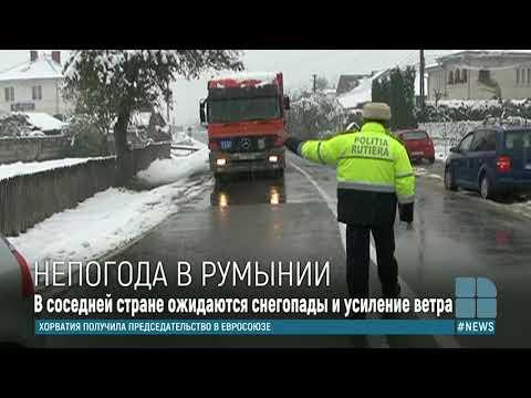 Внимание, путешественники! В Румынии объявили желтый код метеоопасности в связи с непогодой