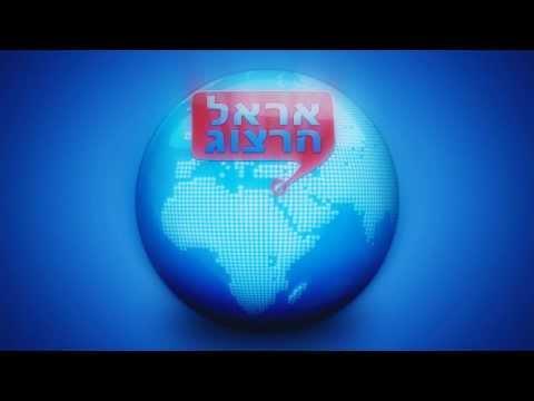 """After Effects - """"Eretz Nehederet"""" Intro"""