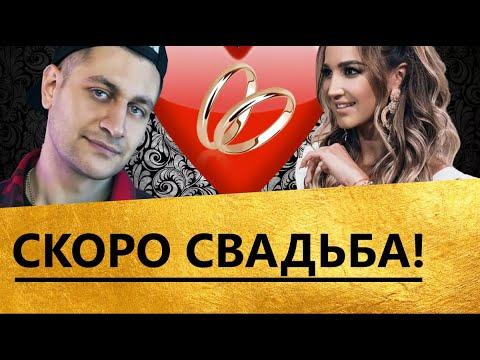Давид Манукян и Ольга Бузова встречаются [поженились!]