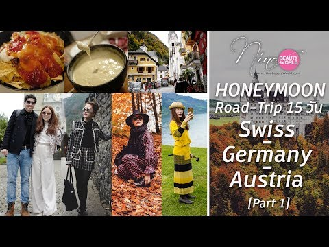 TRAVEL || Switzerland - Germany - Austria Roadtrip [Part 1] || NinaBeautyWorld