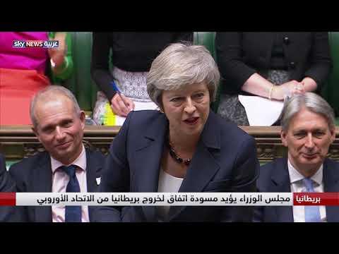 مجلس الوزراء يؤيد مسودة اتفاق لخروج بريطانيا من الاتحاد الأوروبي  - نشر قبل 5 ساعة