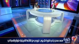 كورة كل يوم | محمد حمدي زكي: خروجي من القائمة الأفريقية مفاجئنيش ..وبكرة نتكلم!!
