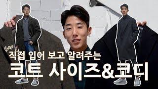 키작은남자 겨울 코트 추천 사이즈부터 코디까지!!