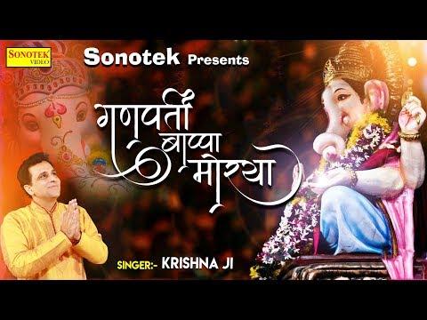 ganpati-bappa-morya-|-गणपति-बप्पा-मौर्या-|-krishna-|-superhit-ganesh-bhajan-|-rathore-cassettes