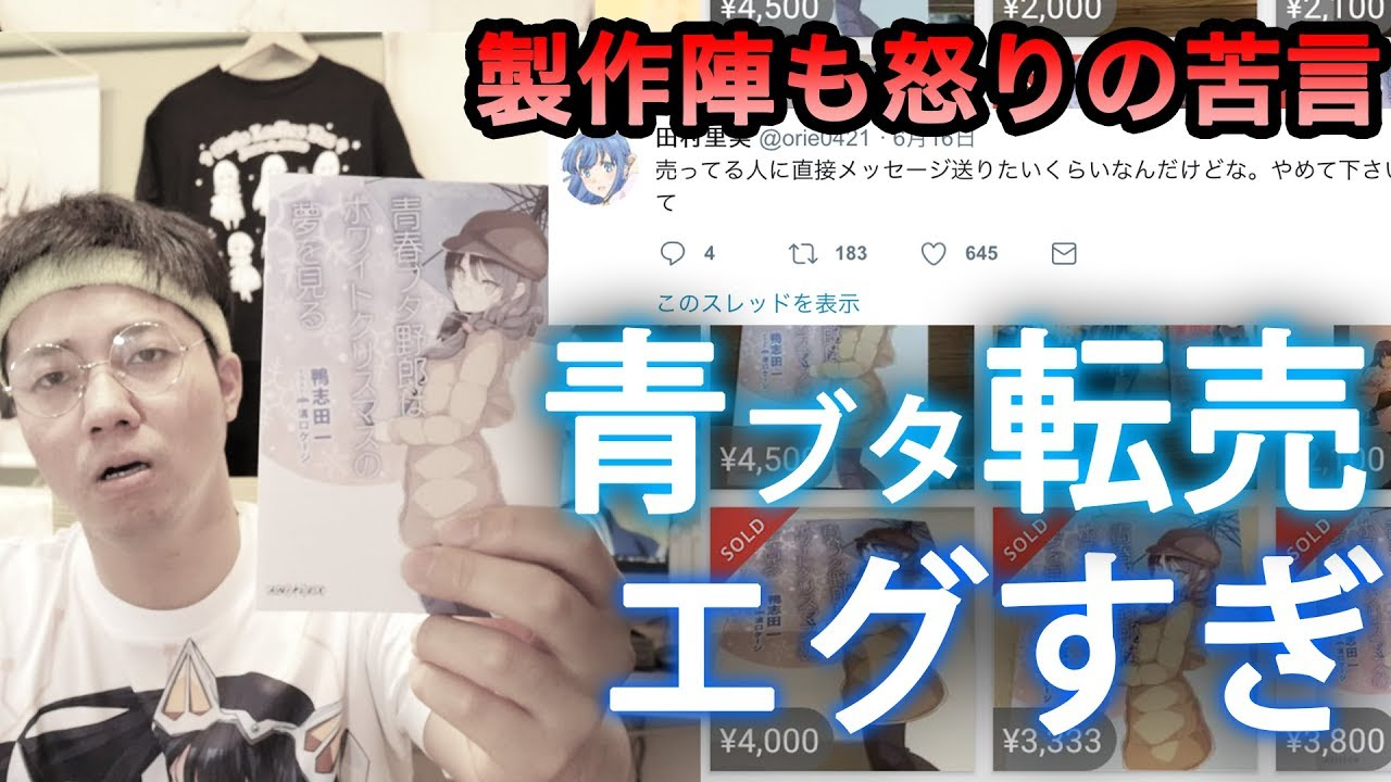 青 ブタ 映画 入場 者 特典