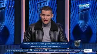 عمر ربيع ياسين: مسئول سابق عن الكرة داخل نادي الزمالك يريد تفكيك الفريق #النهار #رياضة