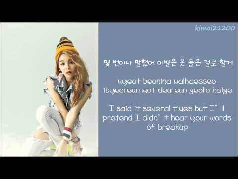 Ailee - How Could You Do This To Me (이런 법이 어딨어) [Hangul/Romanization/English] HD