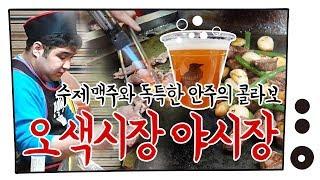 수제맥주와 독특한 안주의 콜라보 [오색시장 야시장]