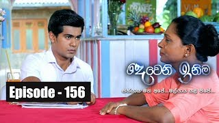 Deweni Inima | Episode 156 11th September 2017 Thumbnail