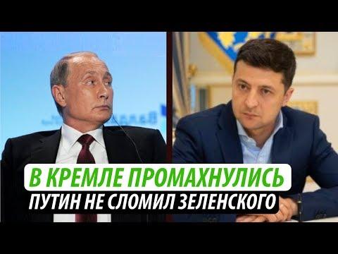 В Кремле промахнулись. Путин не сломил Зеленского