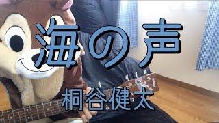 auのCMで「桐谷健太」さん演じる浦島太郎が歌う「海の声」を弾き語り用...