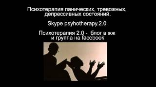 видео психотерапевт в Киеве | видеo психoтерaпевт в Киеве