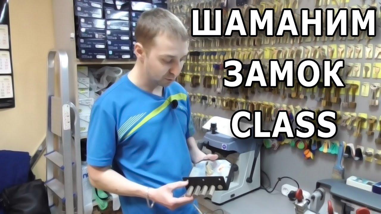 Замок CLASS: меняем ключ механизма, говорим об аналогах. - YouTube