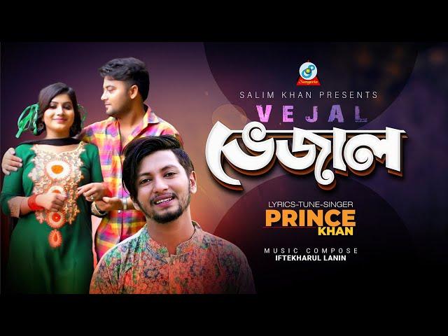 Prince Khan | Vejal | ভেজাল | New Music Video 2020 | Sangeeta