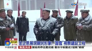 打造北韓烏托邦 金正恩冒雪視察三池淵│中視新聞20190219