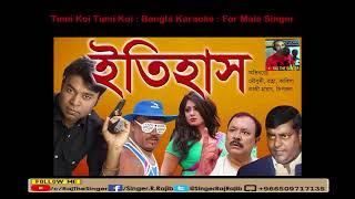 Tumi Koi Tumi Koi Itihas Bangla Karaoke ᴴᴰ - For Male Singer Only