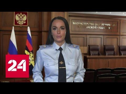 Крупную партию наркотиков задержала полиция в Тюменской области - Россия 24