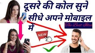 दूसरे की फोन कोल सुने सीधे अपने मोबाइल में | call | aaosikhe
