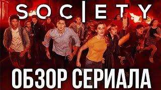 "ОБЗОР СЕРИАЛА ""ОБЩЕСТВО"" || THE SOCIETY"