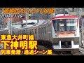 東急大井町線 下神明駅 列車発着・通過シーン集 2017.11.19