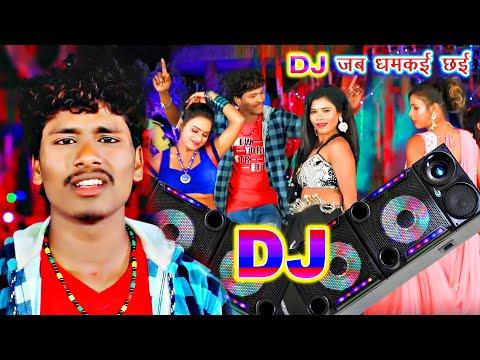 बंशीधर चौधरी का सबसे अच्छा वीडियो 2020 - Dj जब दम कई छे - Jk Yadav Films