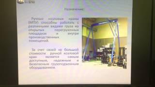 Ручной легкий козловой кран(Ручные легкие козловые краны (мобильные краны) способны работать с различными видами груза на открытых..., 2013-07-11T09:30:11.000Z)