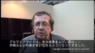 Gourmand World Cookbook Awards2012 グルマン世界料理本大賞主宰者コアントロー氏から日本人へのメッセージ