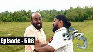 Sidu | Episode 568 10th October 2018 Thumbnail