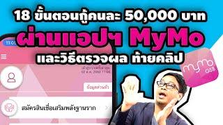 18 ขั้นตอนกู้ 50,000 สินเชื่อเสริมพลังฐานรากแอป MyMo และวิธีเช็กตอนท้ายคลิป   ข่าวแบบด่วนๆ EP.95