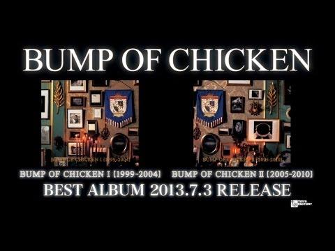 【最新版】BUMP OF CHICKEN(バンプオブチキン)人気曲ランキング!