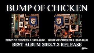 BUMP OF CHICKEN BEST ALBUM SPOT (30sec)