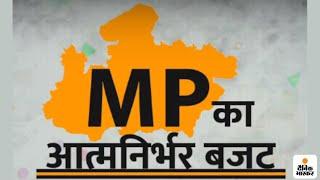 MP का आत्मनिर्भर बजट पेश