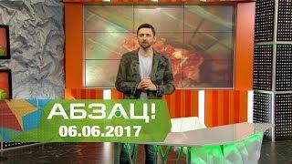 Абзац! Выпуск   06 06 2017