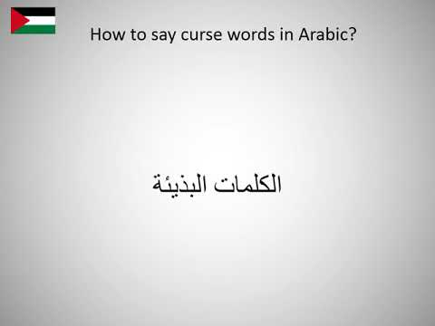 How To Curse Someone Out In Arabic